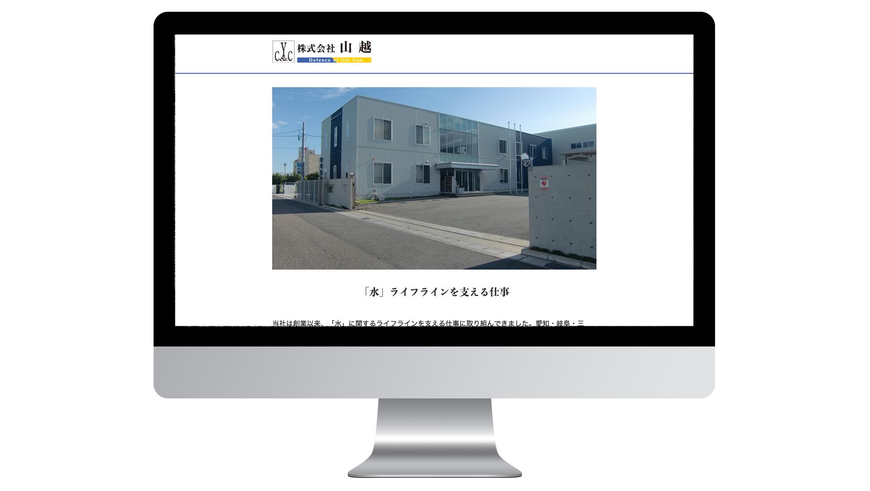 山越求人サイト