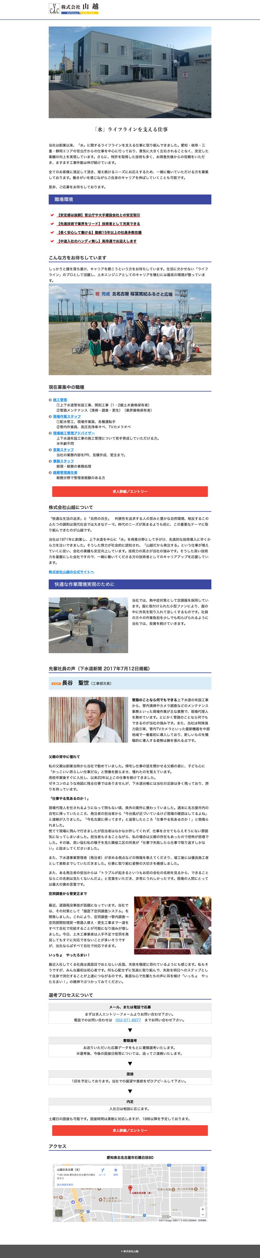 山越求人サイト TOPページ